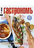 Майский номер журнала Гастрономъ