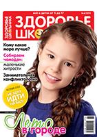 Июньский номер журнала Здоровье школьника