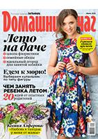 Июньский номер журнала Домашний Очаг