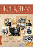 Журнал Виноград (май-июнь)