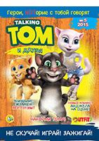 Майский номер журнала Talking Том и друзья