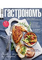 Июньский номер журнала Гастрономъ
