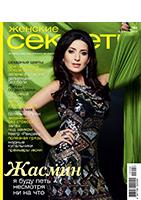 Июньский номер журнала Женские секреты