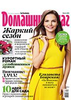 Июльский номер журнала Домашний Очаг