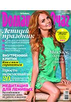 Августовский номер журнала Домашний Очаг