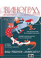 Журнал Виноград (июль-август)