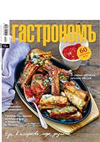 Июльский номер журнала Гастрономъ