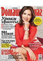 Сентябрьский номер журнала Домашний Очаг