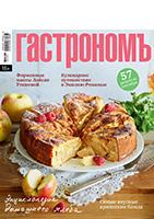 Сентябрьский номер журнала Гастрономъ