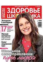 Октябрьский номер журнала Здоровье школьника