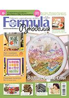 Журнал Formula Рукоделия (июль-сентябрь)