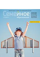 Сентябрьский номер журнала Семейное образование