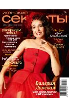 Октябрьский номер журнала Женские секреты
