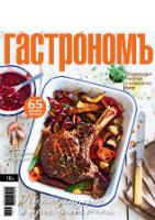 Октябрьский номер журнала «Гастрономъ»