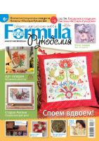 Журнал Formula Рукоделия (январь-март)