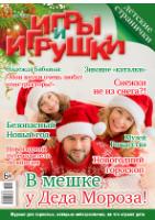 Журнал «Игры и Игрушки» (декабрь-январь)