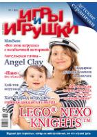 Журнал «Игры и Игрушки» (февраль-март)