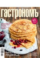 Мартовский номер журнала Гастрономъ