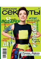 Мартовский номер журнала Женские секреты