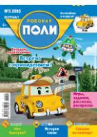 Мартовский номер журнала Робокар Поли