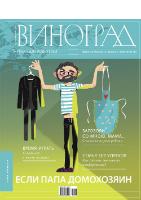 Журнал Виноград (март-апрель)