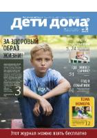 Журнал Дети дома №2 2016