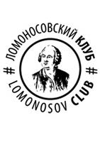 Ломоносовский обоз. Дорога в будущее