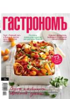 Апрельский номер журнала «Гастрономъ»
