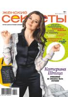 Апрельский номер журнала Женские секреты