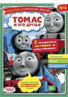 Журнал «Томас и его друзья» № 4/2016