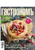Журнал «Гастрономъ» (май-июнь)