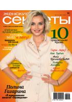 Журнал Женские секреты (май-июнь)