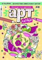 Журнал «АРТ-каляки» №2
