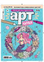 Июньский номер журнала «АРТ-каляки»