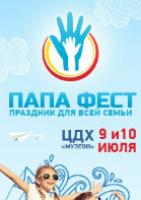 Фестиваль «Папа Фест»
