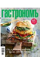 Журнал «Гастрономъ» (июль-август)