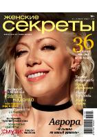 Журнал Женские секреты (июль-август)
