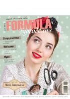 Августовский номер журнала Формула Рукоделия
