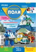 Сентябрьский номер журнала «Робокар Поли»