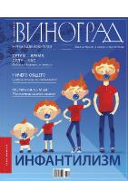Сентябрьский номер журнала Виноград