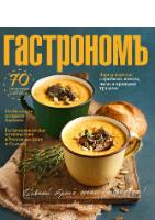 Сентябрьский номер журнала «Гастрономъ»