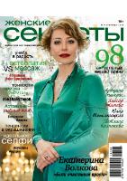 Сентябрьский номер журнала Женские секреты