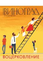 Журнал «Виноград» (январь-февраль)