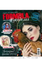 Январский номер журнала «Formula Рукоделия»