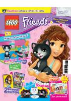 Мартовский номер журнала «LEGO Friends»