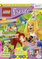 Майский номер журнала «LEGO Friends»