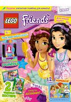 Журнал «LEGO Friends» № 5