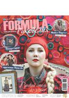 Журнал «Formula Рукоделия» № 3(83)  2017
