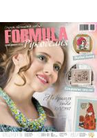 Журнал «Formula Рукоделия» № 1(85)  2018