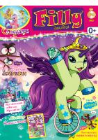 Журнал «Лошадки Филли» №2 (2018)